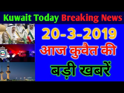 20-3-2019_Kuwait Today Breaking News Update,Kuwait News Hindi Urdu,,By Raaz Gulf News,,