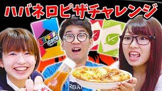 【対決】激辛ハバネロピザをかけた本気のカードゲームバトルやってみた…!