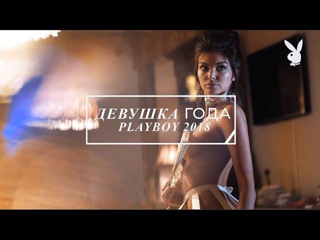 Девушка года 2018: Лидия Пономарева