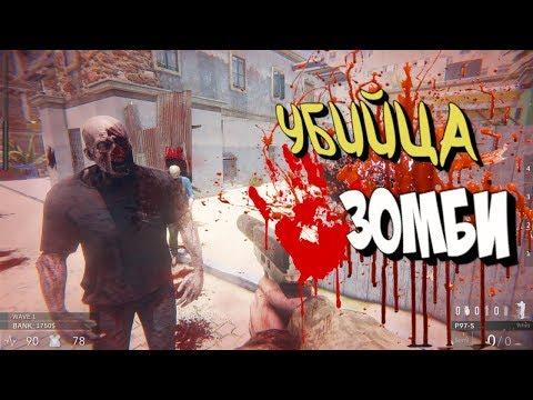 Zombie Killing Simulator - ПЕРВЫЙ ВЗГЛЯД И ОБЗОР ИГРЫ | ЗОМБИ ВЫШЛИ НА ОХОТУ!