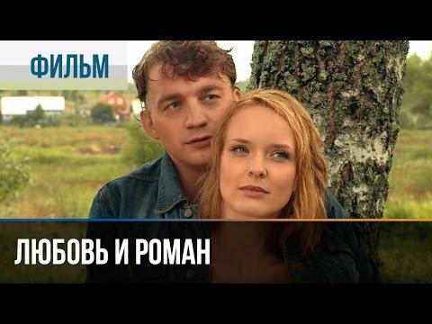 ▶️ Любовь и Роман - Мелодрама | Фильмы и сериалы - Русские мелодрамы