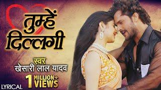 #Khesari Lal Yadav   Tumhe Dillagi - Lyrical   तुम्हें दिल्लगी   Superhit Hindi Romantic Sad Song