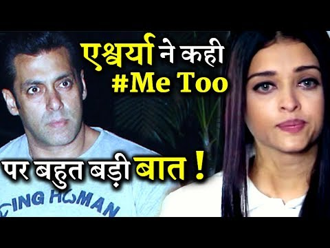 Aishwarya Rai Spoke Very First Time On #MeToo Campaign