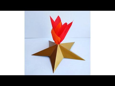 Как сделать вечный огонь из бумаги своими руками поэтапно