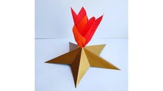 Вечный огонь. Как сделать поделку на 9 мая День Победы из картона и салфетки своими руками.