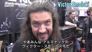 ヴィクター・スモールスキ メッセージ動画 NAMM 2017