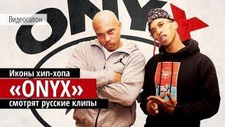 Видеосалон: ONYX смотрят русские клипы