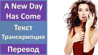 Скачать Celine Dion A New Day Has Come текст перевод транскрипция