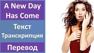 Celine Dion - A New Day Has Come - текст, перевод, транскрипция