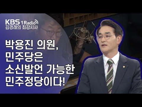 [김경래의 최강시사] 190924 박용진 의원, 민주당은 소신발언 가능한 민주정당이다!