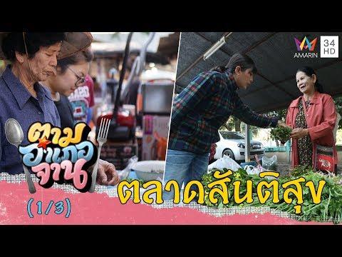 เมนูแสนอร่อยจาก ผักเชียงดา - วันที่ 18 Jan 2020