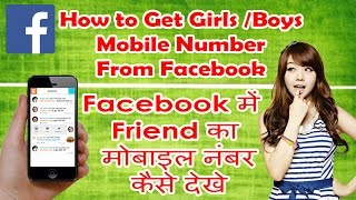 How to Get Girls/Boy's Mobile Number From Facebook Hindi (Facebook Trick)