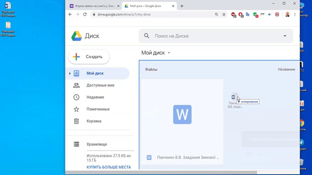 Гугл посилання. Як завантажити файл на гугл диск та ...