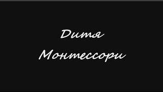 Документальный фильм Дитя Монтессори