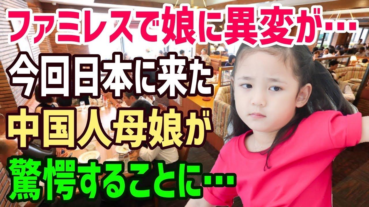 【海外の反応】「食文化の違う日本なんかに行ったら…」不安を抱えつつ中国人家族が日本へ転勤→すると今まで食に興味がなかった娘に劇的な変化が…!【俺たちのJAPAN】