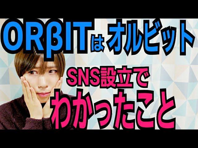 【ORβIT】SNS祭りで判明!【公式カラーやハッシュタグ】