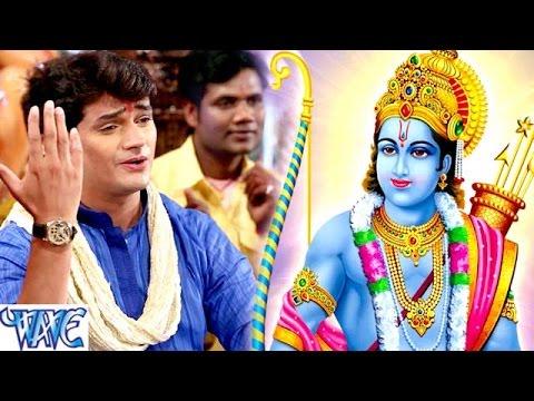 जेकर सिना में बसेले श्री राम - Bhakti Ke Rang Rajeev Mishra Ke Sang - Bhojpuri Bhakti Songs 2016 new