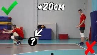 Как увеличить прыжок в длину с места на 20 сантиметров? Простой лайфхак