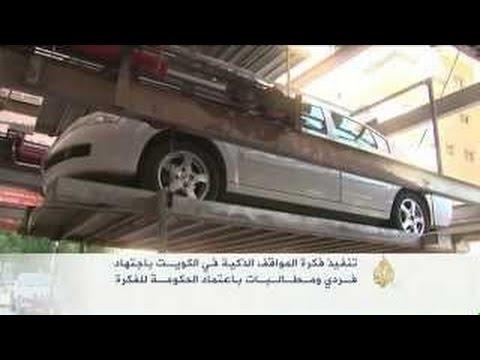 المواقف الذكية حل لأزمة مواقف السيارات بالكويت