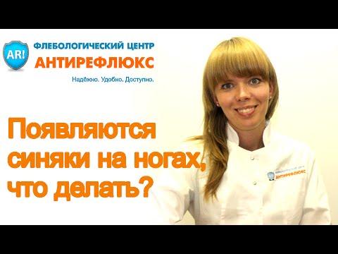 Флеболог в Санкт-Петербурге - запись на прием врача