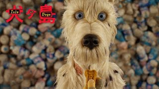 ISLE OF DOGS | An Ode to Dogs on Set | FOX Searchlight
