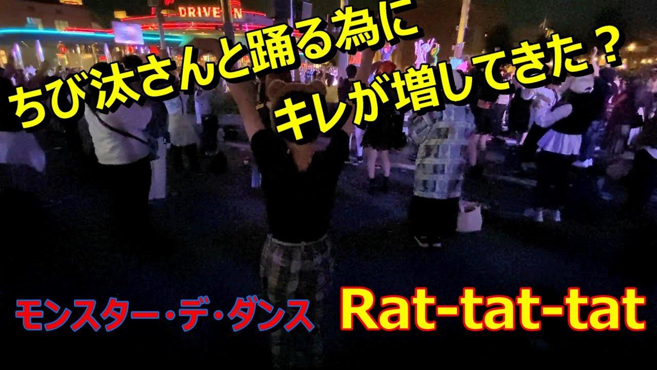 Usj ラタタダンス