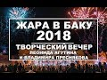 ЖАРА В БАКУ 2018 / Концерт / Эфир 10.08.18