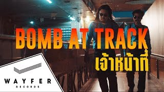 Bomb At Track - เจ้าหน้าที่ 【official Video】