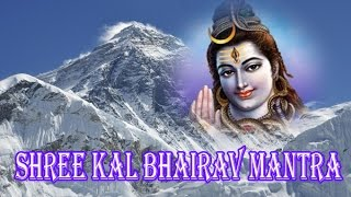 Shree Kal Bhairav Mantra | Mantra For Success | Divine Chant