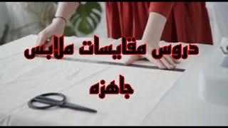 التعليم الفني الحصه الثانيه فى ماده المقايسات ملابس جاهزه