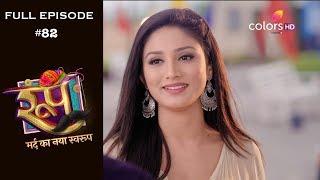 Roop  Mard Ka Naya Swaroop - 17th September 2018 - रूप  मर्द का नया स्वरुप  - Full Episode