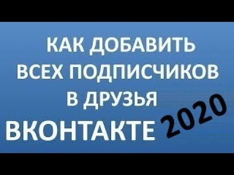 Как добавить всех подписчиков в друзья Вконтакте 2019? Добавить всех друзей Вконтакте 2019