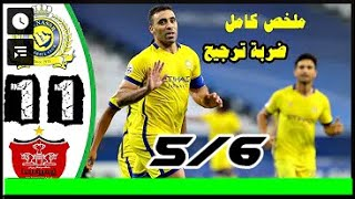 ملخص كامل مباراة فريق النصر السعودي وفريق برسبوليس الإيراني  .. HD .. 03/10/2020