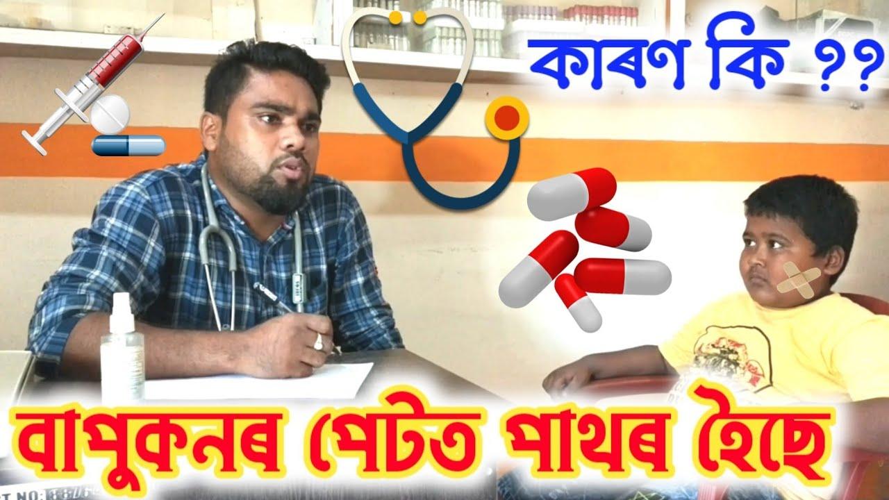 বাপুকনৰ পেটত পাথৰ , Voice Assam Video , Assamese Comedy Video , Suven Kai Video