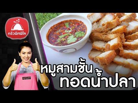 สอนทำอาหารไทย หมูสามชั้นทอดน้ำปลา สูตรน้ำจิ้มแจ่ว สุดแซ่บ ทำอาหารง่ายๆ | ครัวพิศพิไล