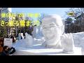 第68回(2017年度)さっぽろ雪まつり / Lumix GX7MK2