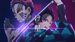 Demon Slayer: Kimetsu no Yaiba Season 2 Opening Full『LiSA - Akeboshi』