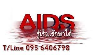 #3 เอดส์..รู้เร็วรักษาได้ T/L 095 6406798