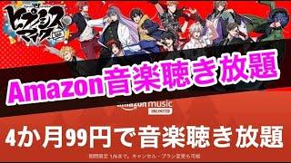 【4か月99円】ヒプノシスマイクなど人気曲が聴き放題『Amazon Music Unlimited』がキャンペーン価格‼