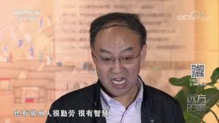 《远方的家》 20191206 长江行(86)常乐之州| CCTV中文国际
