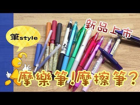 【棋樂玩文具】摩樂筆(O) 摩擦筆(X)兩個是一樣的東西嗎? uni-ball RE摩樂筆 新品發售