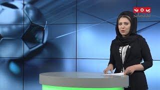 النشرة الرياضية | 06 - 02 - 2019 | تقديم سارة الماجد | يمن شباب