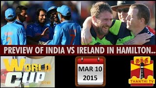 ICC Cricket World Cup 2015 : Preview of India vs Ireland in Hamilton...