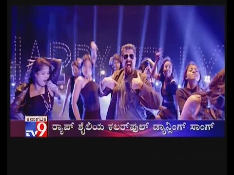 happy new year kannada movie title song released