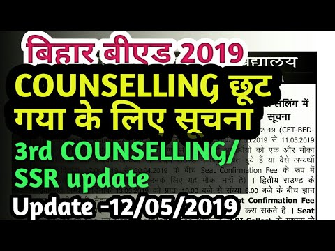 bihar-b.ed-2019-2nd-counselling-छूट-गया-के-लिये-&-3rd-counselling-/ssr-update