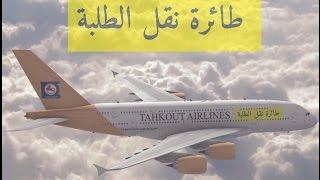 TAHKOUT AIRLINES (طائرة نقل الطلبة)