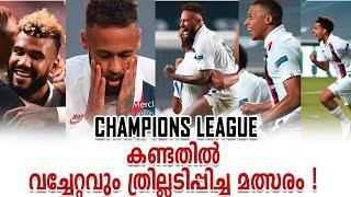 രോമാഞ്ചം നിറഞ്ഞ മത്സരം | Atlanta vs psg thrilling match review malayalam |