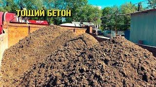 видео Доставка бетона в Троицке. Купить бетон в Троицк от 2100 рублей за куб — ЗАО