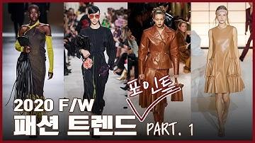 2020 FW 패션 트렌드 Part.1 / 가을 겨울 코디 추천 / 프린지 레드 레더 | 패셔널러지