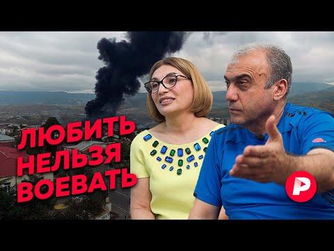 Армяно-азербайджанская семья на фоне войны / Редакция
